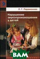 Нарушение звукопроизношения у детей  Парамонова Л. Г.  купить