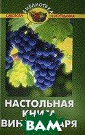 Настольная книга виноградаря. 8-е изд  Бурова В.В. купить