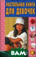 Настольная книга для девочек 2-е издание  Виес Ю.Б.  купить