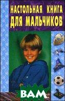 Настольная книга для мальчиков 2-е издание   купить