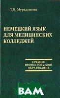 Немецкий язык для медицинских колледжей  Мурадханова Т.Н. купить