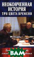 Неоконченная история: Три цвета времени  Горбачев М.С., Славин Б.Ф. купить