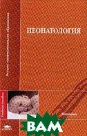 Неонатология: Учебное пособие  Володин Н.Н., Чернышов В.Н., Дегтярев Д.Н. купить