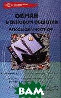 Обман в деловом общении: Методы диагностики  Коноваленко М.Ю. купить