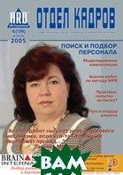 Журнал «HRD\Отдел Кадров» №4 (апрель) 2005   купить