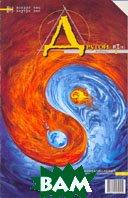 Журнал `Другой журнал` № 1(3)/2005   купить