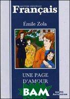 Ume Page D'amour / Одна страница любви.  Эмиль Золя  купить