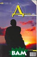 Журнал `Другой журнал` № 2(4)/2005   купить