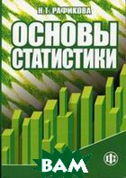 Основы статистики. Учебное пособие  Рафикова Н.Т.  купить