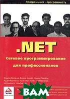 .Net. ������� ���������������� ��� �������������� / Professional .NET Network Programming  �. �������, �. �����, �. ������, �. ������� ������