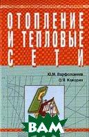 Отопление и тепловые сети: Учебник   Варфоломеев Ю.М., Кокорин О.Я. купить