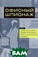 Офисный шпионаж / The Spy's Gude: Office Espionage  Х. Кейт Мелтон, К. Пилиган, Д. Свиержинский купить