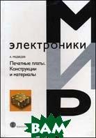 Печатные платы. Конструкции и материалы  Медведев А.  купить