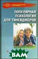 Популярная психология для тинейджеров  Рахманова С.М.  купить
