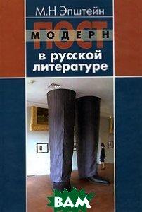 Постмодерн в русской литературе: Учебное пособие   Эпштейн М.Н. купить