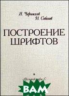Построение шрифтов  Соболев Н.А., Чернихов Я.Г.  купить