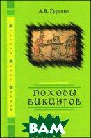Походы викингов. 2-е издание  Гуревич А. Я.  купить
