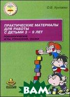 Практические материалы для работы с детьми 3-9 лет. Психологические игры, упражнения, сказки  Хухлаева О.В.  купить