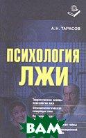 Психология лжи  А. Н. Тарасов купить