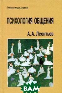 Психология общения. 3-е издание  Леонтьев А.А. купить