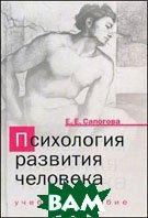 Психология развития человека. Учебное пособие  Сапогова Е.Е.  купить