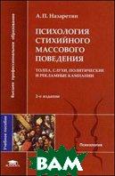 Психология стихийного массового поведения.2-е издание  Назаретян А.П. купить