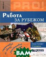 Работа за рубежом / Work Your Way around the World 11-е издание  Сюзан Гриффит купить