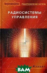 Радиосистемы управления  Вейцель В.А., Волковский С.А., Волковский А.С. купить
