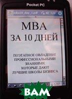 Комплект `Электронная версия  книги Стивена Силбигера `MBA за 10 дней` на/c  Pocket PC`   купить