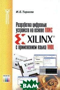 Разработка цифровых устройств на основе Плис Xilinx с применением языка VHDL.  Тарасов И.Е.  купить