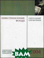 Инвестиционные фонды / 2004. Ежегодный справочник   купить