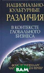 Национально-культурные различия в контексте глобального бизнеса.  Хэмпден-Тернер Ч., Тромпенаарс Ф.  купить