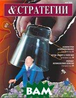 Журнал «&. СТРАТЕГИИ» № 5'2005   купить