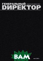 Журнал `Генеральный Dиректор` № 5' 2005   купить