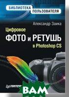 Цифровое фото и ретушь в Photoshop CS  Заика А. А. купить