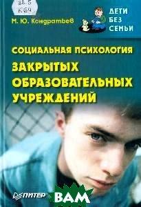 Социальная психология закрытых образовательных учреждений.  Кондратьев М. Ю. купить