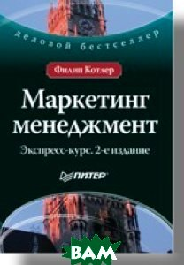 Маркетинг менеджмент. Экспресс-курс / A framework for Marketing Management 2-е издание 