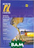 Журнал `Дистрибуция и логистика` №4 (май) 2005   купить