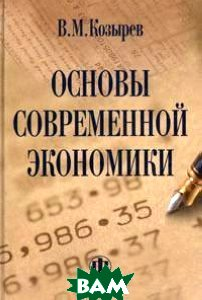 Основы современной экономики, 3-е издание  Козырев В.М. купить