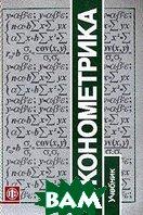 Эконометрика Учебник 2-е издание  Елисеева И.И. купить