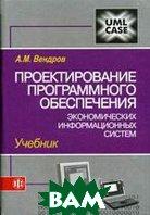 Проектирование программного обеспечения экономических информационных систем. 2-е издание  Вендров А.М. купить