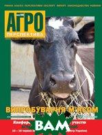 Журнал `Агро Перспектива`  №05 (65)'2005   купить