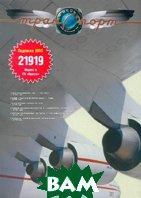 Журнал `Весь транспорт` №3-4 (апрель)/2005   купить