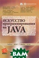 Искусство программирования на Java.  Герберт Шилдт, Джеймс Холмс купить