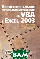 Профессиональное программирование на VBA в Excel 2003 + CD-ROM.  Джон Уокенбах купить