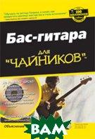 Бас-гитара для `чайников` + CD-ROM.  П. Пфайффер купить