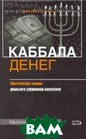 Каббала денег / Kabbala of money  Бондер Н. купить