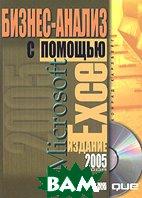 Бизнес-анализ с помощью Microsoft Excel. Издание 2006 года  + CD  Конрад Карлберг купить