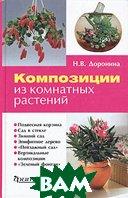 Композиции из комнатных растений.   Н. В. Доронина  купить