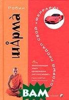 Монах, который продал свой `феррари`. Восемь ритуалов для руководителей с перспективным видением  Шарма Р. купить